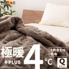 あったか 2枚合わせ毛布 エムールヒートプラス クイーンサイズ 送料無料 もうふ ブランケット 毛布 吸湿発熱 ヒートウォーム