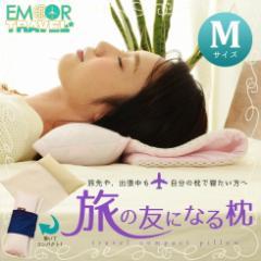 枕 携帯枕 低め ストレートネック いびき 頚椎安定 旅行用枕 旅行用品 携帯用枕 トラベルピロー 出張 洗える 日本製 国産 エムール