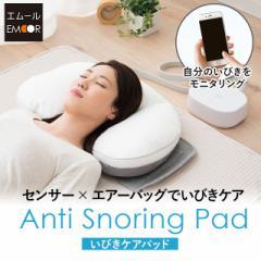 パッド パット 枕パッド いびき いびきケアパッド 測定器 測定 睡眠 寝具  睡眠負債 眠り 快眠 安眠 睡眠負債 旅行 送料無料