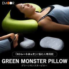 枕 まくら マクラ ストレートネックピロー 快眠 肩こり 低反発枕 低反発 ストレートネック 横向き枕 ウレタン 柔らかい 洗える