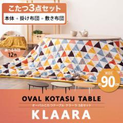 こたつセット こたつテーブル こたつ布団セット オーバル テーブル 90cm こたつ布団 こたつ 日本製ヒーター 一人暮らし 送料無料