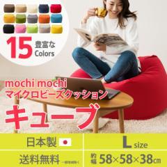 ビーズクッション 人をダメにする もちもち クッション 日本製 ソファ ビーズ キューブ L サイズ ニット生地