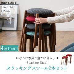 椅子 チェア ダイニングチェア 丸椅子 スツール スタッキングスツール 子供 軽量 家具 木製 天然木 新生活 一人暮らし 送料無料