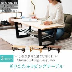 折りたたみリビングテーブル 長方形 棚板付き  折り畳みテーブル 木製 天然木 突き板 折りたたみ 新生活 1人暮らし【送料無料】