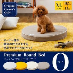 ペット用 ベッド ペットベッド 防水 XLサイズ 超小型犬 小型犬 中型犬 大型犬 綿100% ウレタン 断熱 通気性 洗える 床ずれ 送料無料