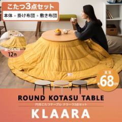 こたつセット こたつテーブル こたつ布団セット 円形 テーブル こたつ布団 こたつ 日本製ヒーター 一人暮らし 送料無料