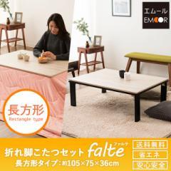 こたつテーブル 長方形 省スペース 折りたたみ テーブル こたつ シンプル 冬 防寒 冬対策 日本製ヒーター 国産ヒーター  送料無料