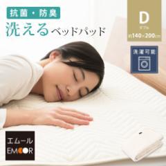 敷きパッド ベッドパッド パッド 洗えるベッドパッド ダブルサイズ 抗菌防臭 丸洗い 140×200cm 洗える 新生活 母の日