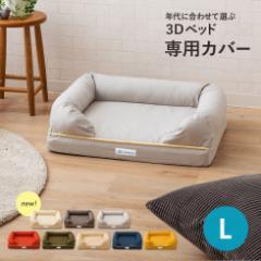 ペット用 ベッドカバー 綿100% 3Dベッド専用カバー Lサイズ 洗える 洗濯 パピー 成犬 シニア 老犬 犬 猫 頑丈 夏用 カドラーカバー