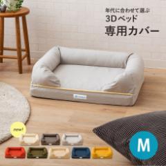 ペットベッド ペット用 ベッドカバー 綿100% 3Dベッド専用カバー Mサイズ 洗える 洗濯 パピー 成犬 シニア 老犬 犬 猫 頑丈