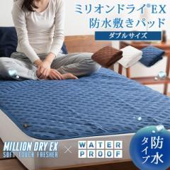 敷きパッド 防水シーツ 敷き布団カバー ベッドパッド ダブル ミリオンドライEX 防水パットシーツ 敷きパット 介護 タオル地 洗える