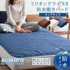 敷きパッド 防水シーツ 敷き布団カバー ベッドパッド キング ミリオンドライEX 防水パットシーツ 敷きパット 介護 タオル地 洗える