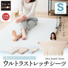日本製 フラットシーツ ワンタッチシーツ 敷きカバー 敷き布団カバー ウルトラストレッチシーツ シングルサイズ 伸縮性 洗える 洗濯可