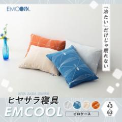 冷感 枕カバー 43×63 EMCOOL 洗える 洗濯 吸熱 吸汗 吸湿 速乾 除湿 消臭 抗菌 防カビ 節電 省エネ エコ ひんやり 冷却 冷感 涼感 クー