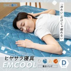 冷感 敷きパッド ダブル EMCOOL 洗える 洗濯 吸熱 吸汗 吸湿 速乾 除湿 消臭 抗菌 防カビ 節電 省エネ エコ ひんやり 冷却 冷感 涼感 ク