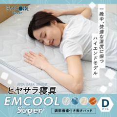 冷感 敷きパッド ダブル EMCOOL Super 洗える 洗濯 吸熱 吸汗 吸湿 速乾 除湿 消臭 抗菌 防カビ 節電 省エネ エコ ひんやり 冷却 冷感 涼