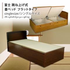 跳ね上げ式 畳ベッドフラットヘッドボードタイプ シングルサイズ(たたみ/ベッド/布団収納/大量収納/収納付き/日本製/国産)【シングル
