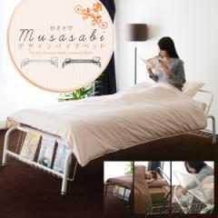 パイプベッド シングルベッド シングル 北欧 「ムササビ」 ベッドフレーム ベッドフレームのみ スチール デザイナーズ メッシュ