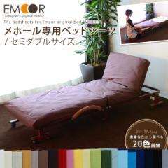 【ベッド同時購入で送料無料】折りたたみベッド『メホール』/セミダブルサイズ専用20色展開日本製ベッドシーツ(ベッドカバー)/セミダブル