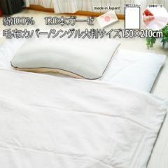 日本製 毛布カバー シングル大判サイズ (150×210cm) 綿100% 120本ガーゼ 毛布用カバー ガーゼカバー