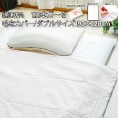日本製 毛布カバー ダブルサイズ (190×220cm) 綿100% 120本ガーゼ 毛布用カバー ガーゼカバー