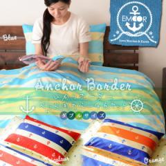 いかりボーダー柄 綿100% ベッド用布団カバーセット ダブルサイズ 布団カバー4点セット 掛け布団カバー ボックスシーツ ピロケース