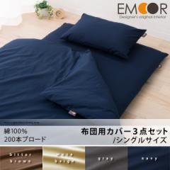 布団カバーセット 綿100%200本ブロード シングルサイズ 布団カバー3点セット ピロケース 掛けカバー 敷きカバー  エムール