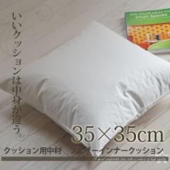 日本製クッション用中材 フェザークッション/35×35cm(ヌードクッション クッションの中身 インナークッション 羽根クッション ソファー
