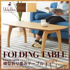 折りたたみテーブル 折り畳みテーブル ウォールナット突き板 樽型 (table ウォルナット 折りたたみ 折り畳み テーブル コーヒーテーブル