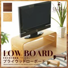 【送料無料】【ポイント増量中】 テレビ台 テーブル TV台 テレビボード ローボード TVボード プライウッド ウォールナット 木製
