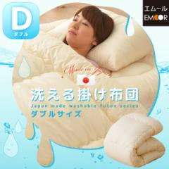 日本製洗える布団シリーズ 掛け布団/ダブルサイズ(掛布団 掛けふとん 掛けぶとん かけふとん かけぶとん ウォッシャブル)