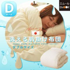 日本製 洗える 肌掛け布団 ダブルサイズ ウォッシャブル 東レft 掛け布団 日本製 国産エムール