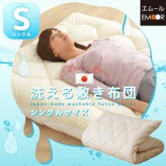 洗える 敷き布団 シングル 敷きふとん 日本製 洗える布団 シリーズ 敷きふとん 敷布団 敷きぶとん しきふとん ウォッシャブル