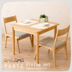 PARTE パルテ ダイニング3点セット ダイニングテーブル ダイニングチェア2脚セット  新生活 dining set 【送料無料】  エムール