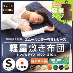 敷き布団 シングルサイズ 軽量 防ダニ ダニ防止 抗菌防臭 日本製 敷布団