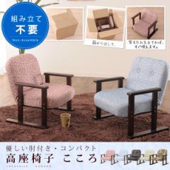 高座椅子「こころ」リクライニング 高さ調整 高齢者 チェア贈り物 プレゼント 母の日 父の日 敬老の日 組立不要