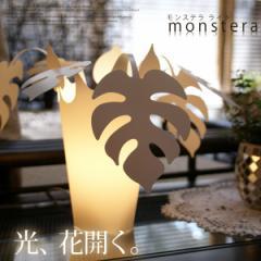 デザイン照明 スタンドライト『モンステラ スタンド』モンステラライトプランツ(ハワイアンテイスト デザイナーズ照明 洋風スタンド