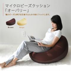 マイクロビーズクッション 「オーバリー」(ビーズソファ/座椅子/座いす/1人掛けソファー/パーソナルチェア/ビーズソファ/フロアチェア)