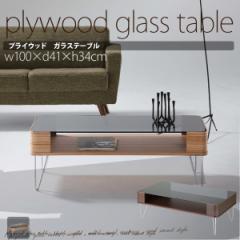 スタイリッシュ ミッドセンチュリー調 ガラステーブル table 幅100cm ローテーブル カフェテーブル コーヒーテーブル センターテーブル