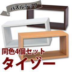 パズルラック『ダイゾー』同色4個組(オープンラック/本棚/CDラック/DVDラック/雑貨収納/AV収納/棚/チェスト/シンプル)【SALE セール】
