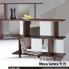 Moca series オープンラック/オープンシェルフ(シェルフ 書棚 リビング収納 サイドボード 本棚 食器棚)【送料無料】【SALE セール】【