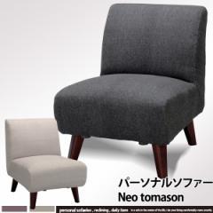 ファブリックパーソナルソファー『Neo Tomason/ネオトマソン』(1人掛けソファー 一人掛けソファー レトロモダン ファブリックソファー