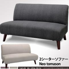 ファブリック2人掛けソファー『Neo Tomason/ネオトマソン』(二人掛けソファー ツーシーター レトロモダン ファブリックソファー ナチ