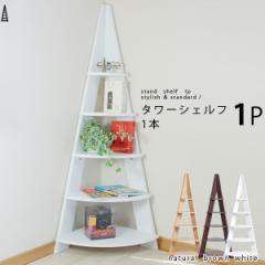 タワーコーナーラック(タワーシェルフ)/【1本】(タワーラック インテリア ディスプレイ 収納ラック