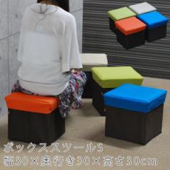 ボックススツール S 幅31×奥行き31×高さ30cm 収納ボックス BOX STOOL 【1000円以下】【ぽっきり】【ラッピング対応】  エムール