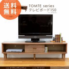 テレビボード ローボード ウォールナット突き板 TOMTE tv board TVボード TV台 テレビ台 AV収納 幅150cm トムテ  【送料無料】  エムール