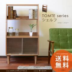 ラック シェルフ 棚 ウォールナット突き板 TOMTE shelf オープンラック 本棚 食器棚  【送料無料】  エムール