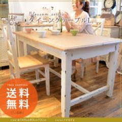 ダイニングテーブル 幅145cm Blossom table ダイニング家具 マルチテーブル キッチンテーブル 食卓 カフェ 幅145cm ブロッサム フレンチ