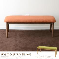天然木アッシュ ダイニング ベンチ chair stool スツール チェア 椅子 食卓椅子 北欧 ミッドセンチュリー シンプル ナチュラル モダン モ