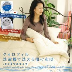 クォロフィル 洗える 掛け布団 セミダブルサイズ(かけふとん かけぶとん 掛布団 掛ふとん 掛けふとん 掛けぶとん あったか)